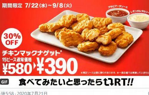 【超朗報】本日からマクドナルド『ナゲット15個入り』が580円→390円に期間限定値下げ!新ソース二種類も登場したぞおお!