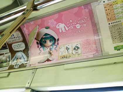 snowmiku_train_inside02