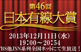 09 105コメ カテゴリニュース タグ  氷川きよしさんが2013年日本有線大賞を受賞しました