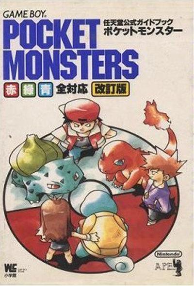pokemon-aka-midori-ao-vol14-sugimori-2