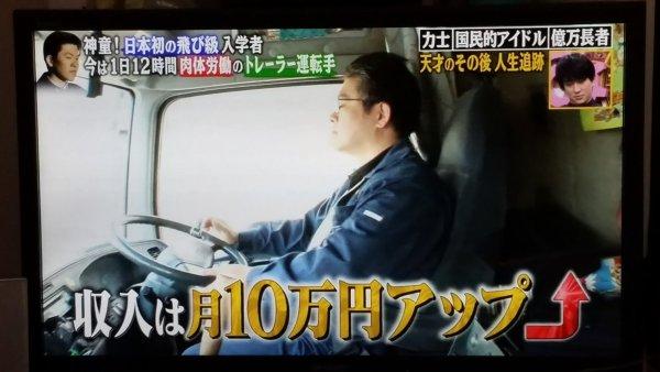 tobikyu-driver-2