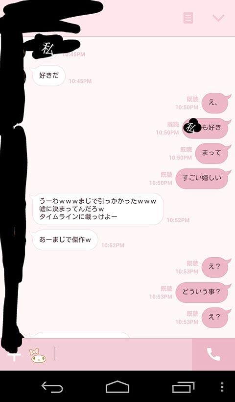 line-usokokuhidoi01.jpg