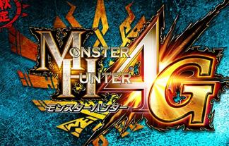 3DS『モンスターハンター4G』が全世界出荷本数300万本を突破!目標販売本数にはまだまだ届かず