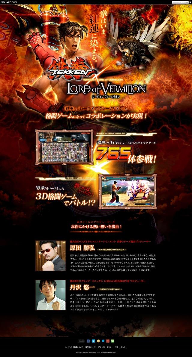 鉄拳 × LORD of VERMILION   SQUARE ENIX