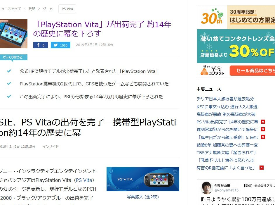 b7c059be53 「PlayStation Vita」が出荷完了 約14年の歴史に幕を下ろす  http://news.livedoor.com/article/detail/16098937/