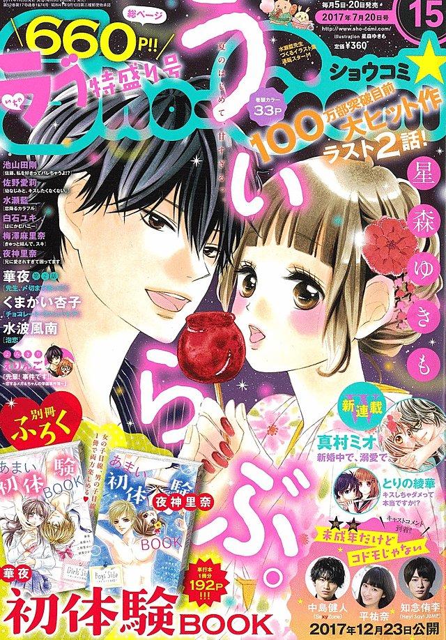 Sho-Comi(少女コミック) 2017年 7/20 号 [雑誌]