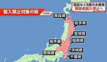 韓国の8県産水産物禁輸措置-1