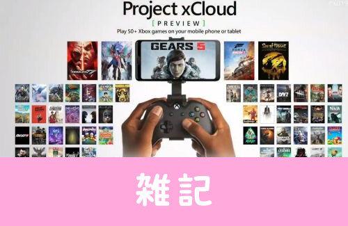 MSのクラウドゲーミングサービス『Project xCloud』β版が9月からスタート → 日本でもやると言っていたのに対象外にされる ほぁ