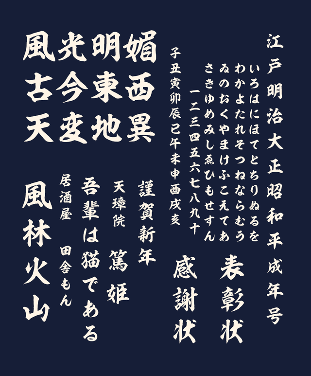 greatest-japanese-font-002-i