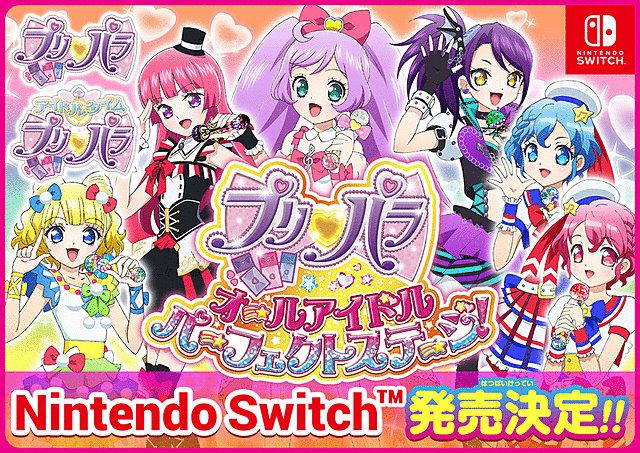 switch_allidol_main.jpg