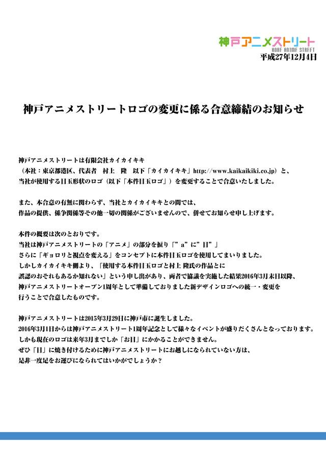 news20151204_kobe-anist