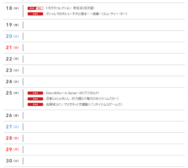 任天堂ホームページ:発売カレンダーのコピー