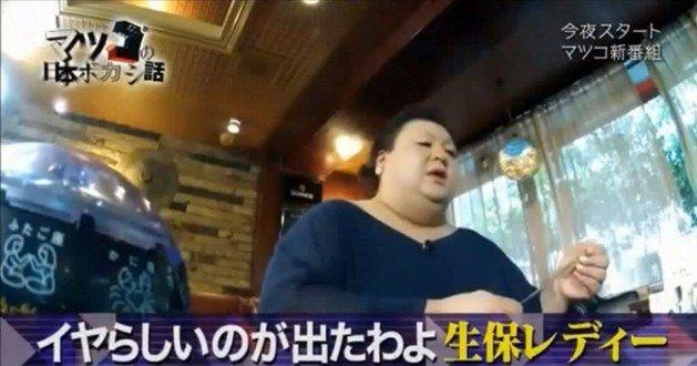 マツコの日本ボカシ話