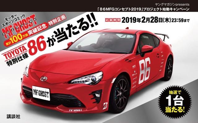 mfg86-201901-01
