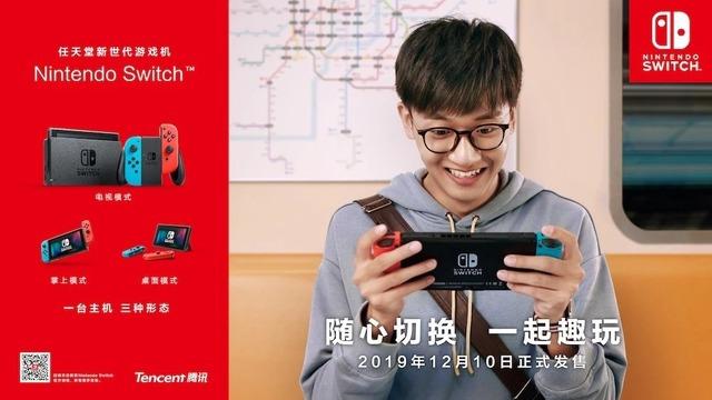 nintendo-switch-china-ad-dec112019