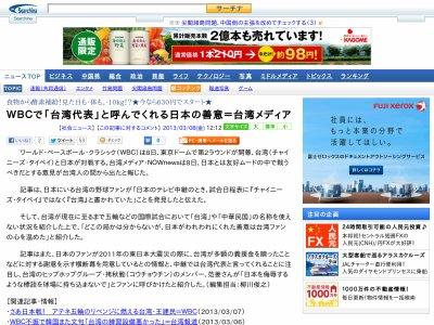 台湾メディア サムネ