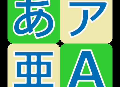 「日本には6つの文字」があるらしいぞ!ひらがな、カタカナ、漢字、ローマ字、そして・・・