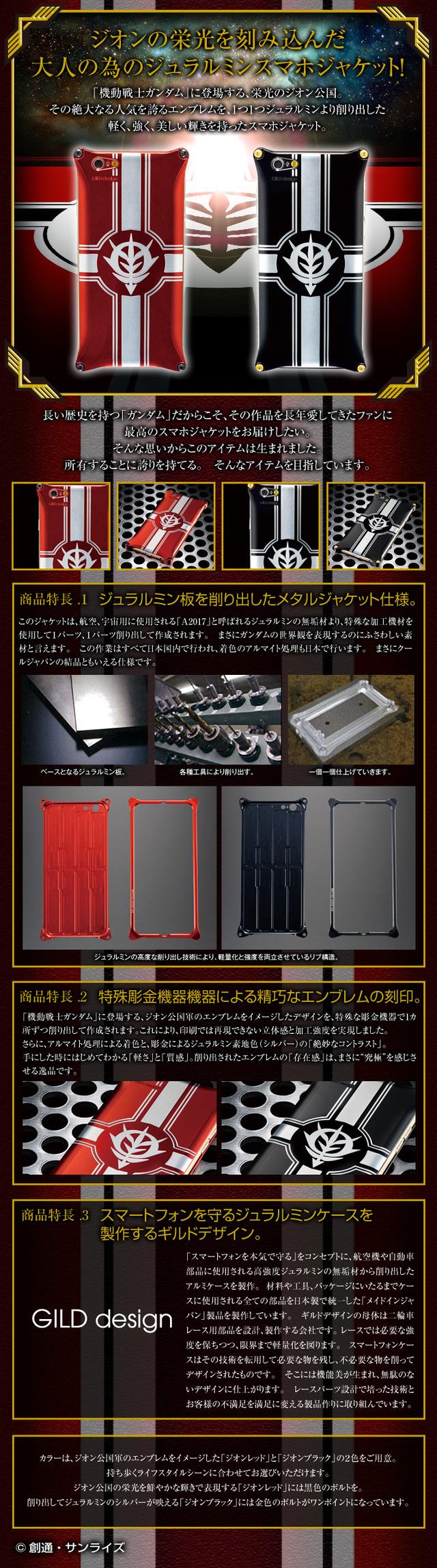 20150227_gundam_metaljacket_pc