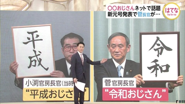 菅官房長官、渋谷のJKに「令和おじさん」と呼ばれ人気者に ...