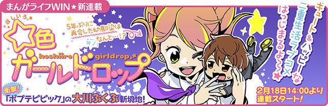 news_xlarge_girldorop_banner