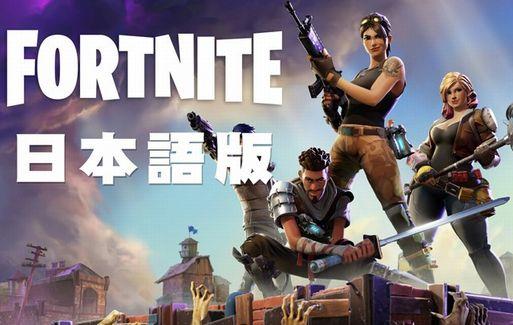 Fortnite-Japanese