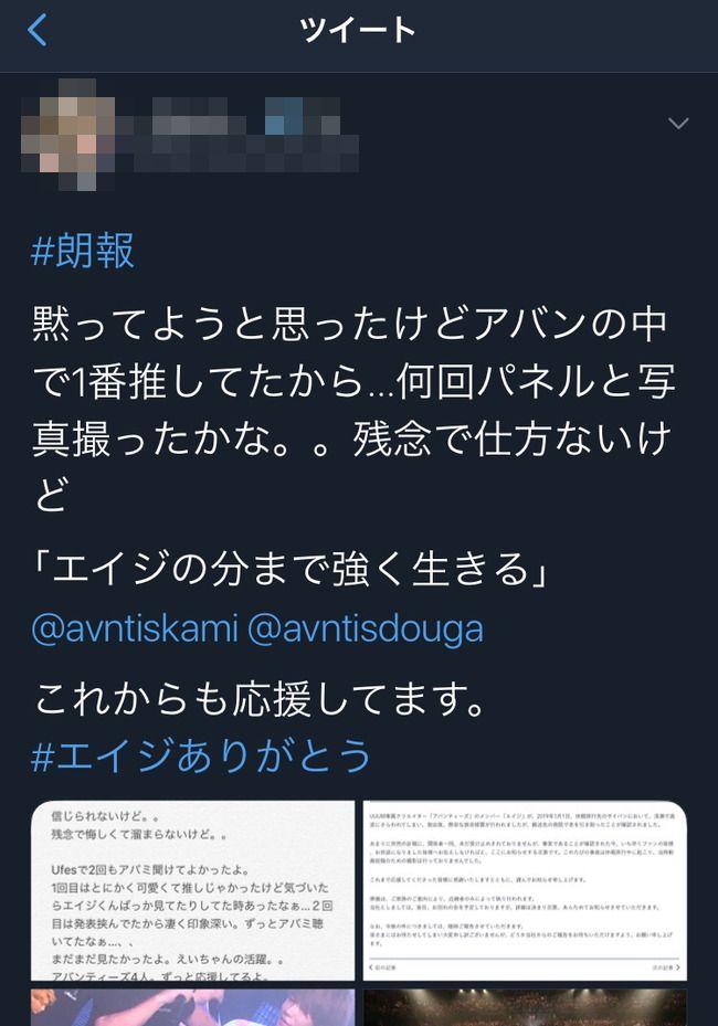 【悲報】死去したUUUM所属ユーチューバー・アバンティーズ エイジさんのファン達、「訃報」の意味がわからず一斉に「朗報」ツイートをしてしまう