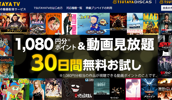 「TSUTAYA TV」の画像検索結果