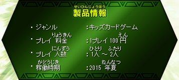 2015y01m24d_091249756