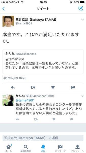 jasractamairiji-2-337x600.jpg