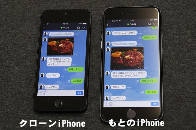 iphone-becky-kawatani