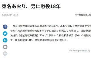 速報】東名高速あおり運転事故、...