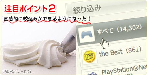 20120823_pscom_search_po2