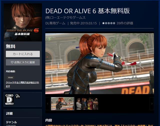 DEAD OR ALIVE 6 基本無料版