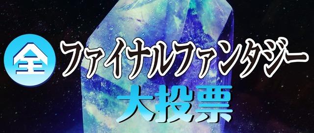 NHK、今度は『全ファイナルファンタジー大投票』開催!ファイナルファンタジーヒストリアも放送決定!!