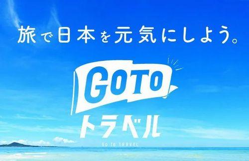 【悲報】「GoToトラベル」に登録している千葉の旅館で従業員が感染 → クラスターが発生・・・