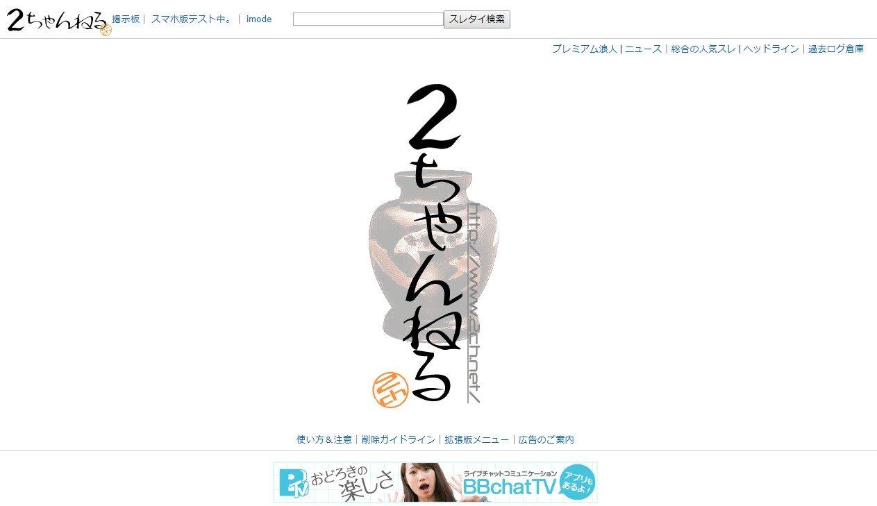 「2ちゃんねる」の画像検索結果