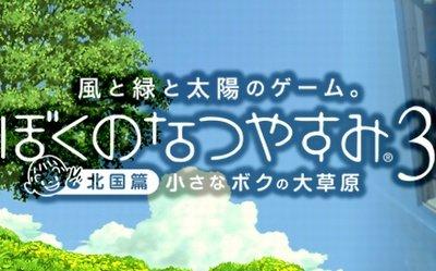 『ぼくのなつやすみ』綾部和さん「『ぼくなつ3』は女の子主人公の『ふゆやすみ』バージョンもあった」