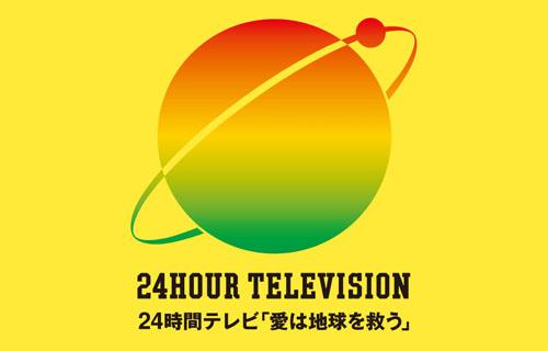 【天才】「24時間テレビはマラソンやめて、今後は『負けないで』をBGMに◯◯◯させる中継を流すべき」 → 天才的な名案すぎて6万いいねwwwww