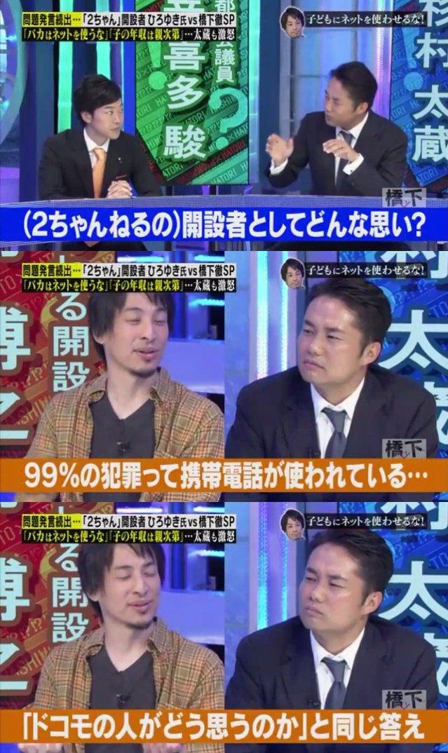 ひろゆき2.jpg