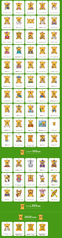 screenshot-www.lotte.co.jp-2020.06.18-11_23_42