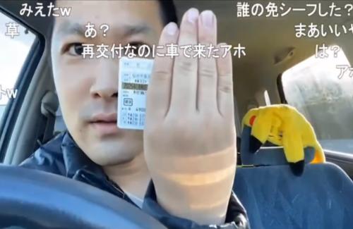 【動画】人気ニコ生主さん、配信中にゴールド免許を自慢しまくる → 20分後、盛大にやらかしてしまうwwwww