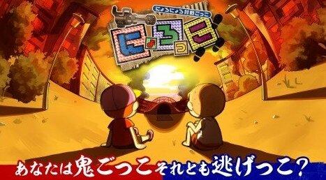 本田翼が開発に携わった新作ゲーム『にょろっこ』が発表!オンライン鬼ごっこ風ゲームで6か月限定公開
