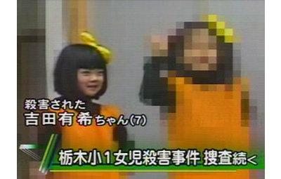 9年前の栃木小1女児殺害事件で、...