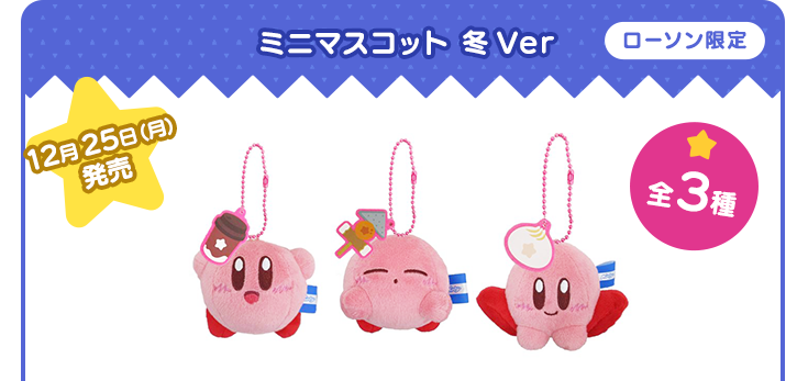 goods_krb2minimascot_img.png