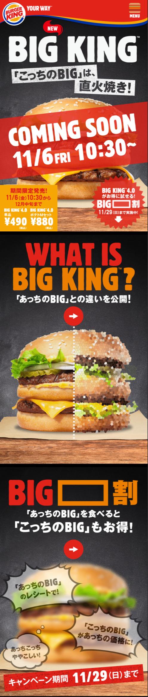 キャンペーン|BURGER KING:NEW BIG KING™
