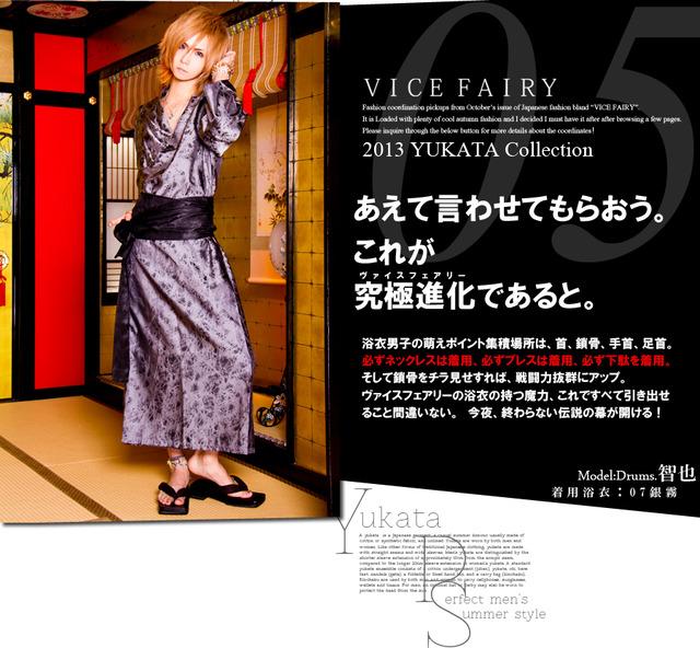 royz2013yukata_vicefairy_08