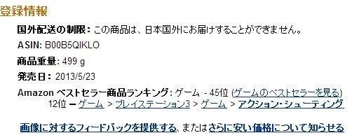 2013y02m19d_115542477