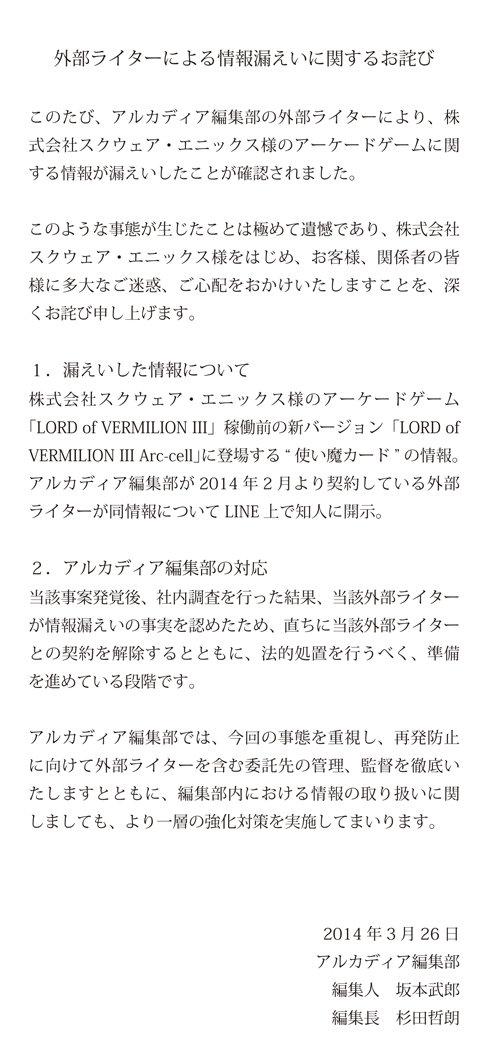 20140326_arcadia_release
