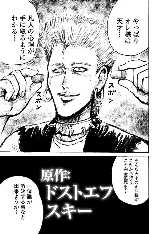 news_large_tsumitobatsu005