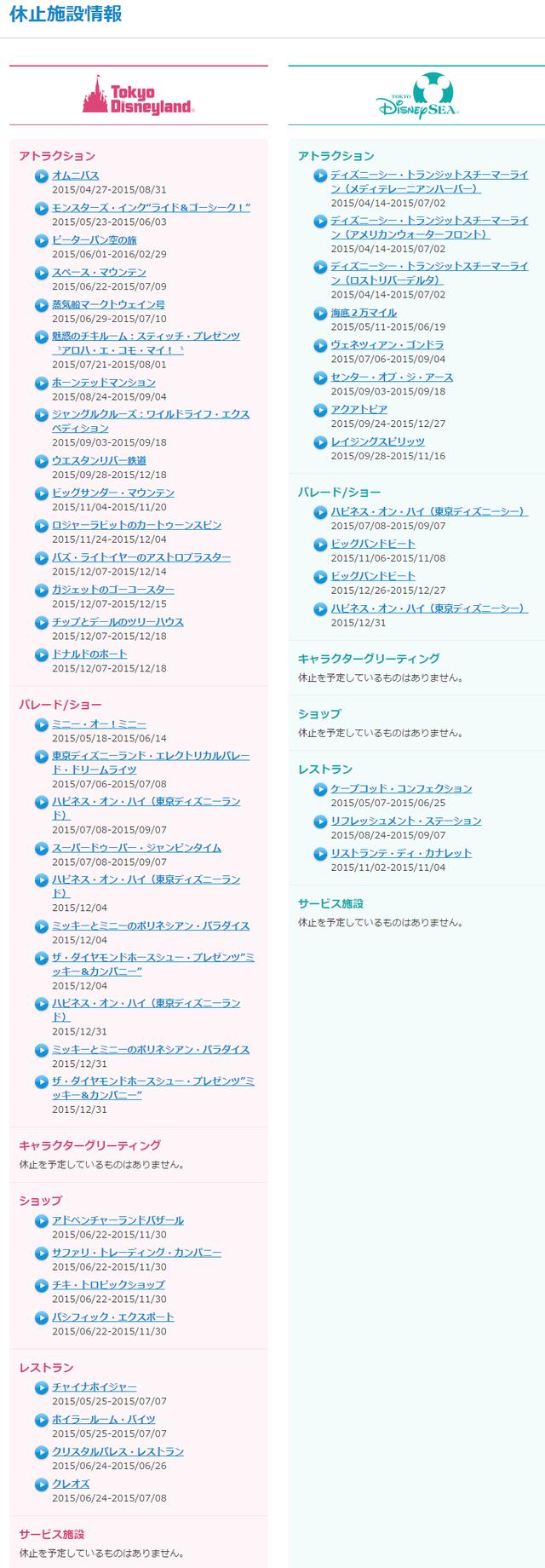 【公式】休止施設情報|東京ディズニーリゾート